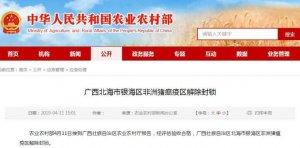 广西北海市银海区非洲猪瘟疫区解除封锁