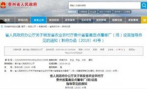贵州:规范畜禽定点屠宰厂(场)设置,严禁未批先建、先建后报!