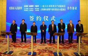 庆阳市与圣农集团、正大集团签约13.2亿元农业产业化项目