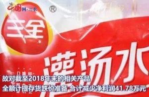 三全食品水饺收入近四年来首次下滑 猪瘟事件阴霾未散