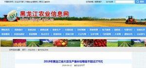 2019年黑龙江省大豆生产者补贴每亩不超过270元