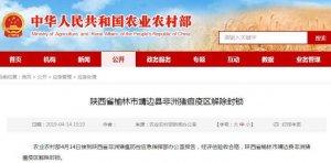 陕西省榆林市靖边县非洲猪瘟疫区解除封锁