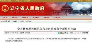 辽宁全省将开展兽用抗菌药及兽药残留专项整治行动