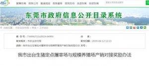 广东东莞市出台生猪定点屠宰场与规模养殖场产销对接奖励办法