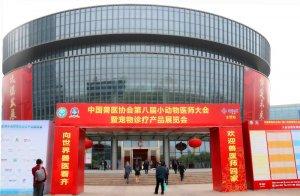 中国兽医协会第八届小动物医师大会暨宠物诊疗产品 展览会在浙江义乌隆重开幕