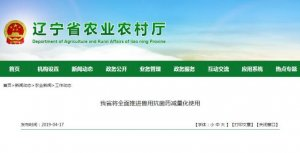辽宁省:开展兽用抗菌药及兽药残留专项整治行动