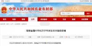 海南省儋州市和万宁市发生非洲猪瘟疫情