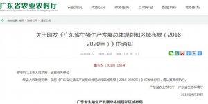 关于印发《广东省生猪生产发展总体规划和区域布局(2018-2020年)》的通知