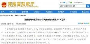 海南省财政紧急拨付非