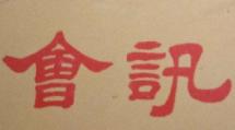 """""""挑战杯""""  中国养殖终端优质功能畜产品发展研讨峰会(湖北・武汉站)第一轮通知"""