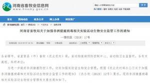 河南省畜牧局关于加强非洲猪瘟病毒相关实验活动生物安全监管工作的通知