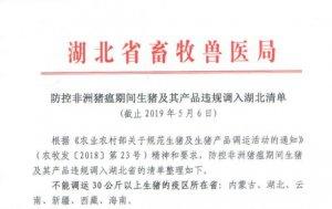 湖北最新禁运生猪地区清单(5月7日发布)