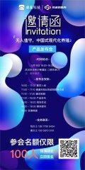 产品发布会 | 睿畜科技携手筠诚物联网打造「无人值守,中国式现代化养殖」
