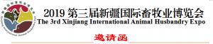 2019第三届新疆国际畜牧业博览会邀请函