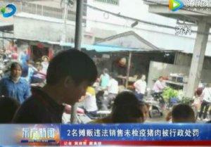 东方:2名摊贩违法销售未检疫猪肉被行政处罚