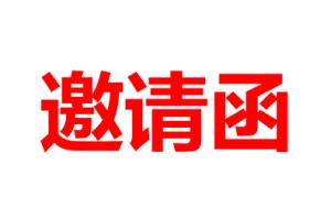 邀请函|融心于新――傲农仔猪营养三阶段产品发布会