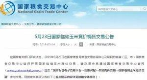 """临储玉米开拍!首批400万吨将于5月23日面市,""""身价""""上涨200元!"""