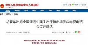 胡春华:促进生猪生产发展 保障市场供应稳定