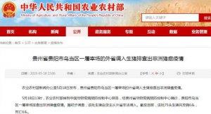 贵州省贵阳市乌当区一屠宰场的外省调入生猪排查出非洲猪瘟疫情