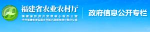 福建省农业农村厅等15家单位关于促进生猪产业健康发展保障市场供给稳定九条措施的通知