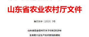 关于印发2019年全省夏大豆生产技术意见的通知