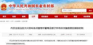 内蒙古自治区大兴安岭重点国有林管局桑都尔林场非洲猪瘟疫区解除封锁