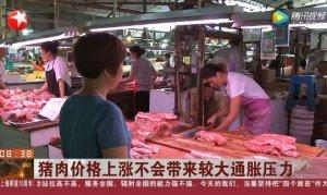 """上海:猪肉价格为什么上涨 专家称与""""猪周期""""有关"""