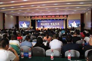 山西省动保产业创新发展研讨会在芮城召开