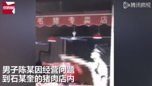 暴脾气!因经营问题起争执,男子与猪肉贩互殴被捅伤倒地