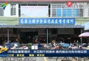 网传猪肉被抹不明液体引起街坊质疑,官方前来辟谣
