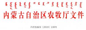"""关于印发《内蒙古自治区2019年屠宰环节""""瘦肉精""""监督检测和风险监测工作实施方案》的通知"""