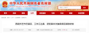 西藏林芝市巴宜区、工布江达县、波密县非洲猪瘟疫区解除封锁