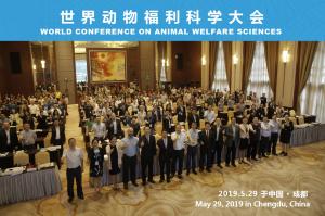 世界动物福利科学大会 在中国隆重召开