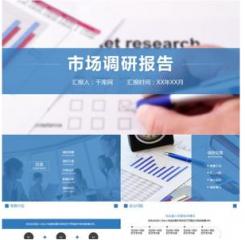 四川饲料养殖调研报告!