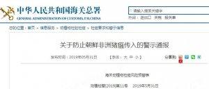 海关总署:关于防止朝鲜非洲猪瘟传入的警示通报