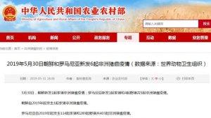 国际疫情:朝鲜非瘟首发!5月30日朝鲜和罗马尼亚新发6起非瘟疫情