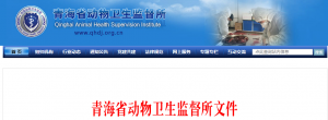 青海省动物卫生监督所关于加强生猪及其产品运输车辆备案监管工作的通知