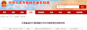 云南省迪庆州香格里拉市非洲猪瘟疫区解除封锁