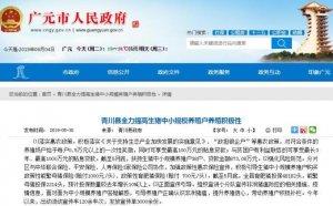 四川青川县:对符合条件的养殖场户给予每户0.5万元以上的一次性奖励!