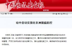 海南:琼中县切实强化非洲猪瘟防控