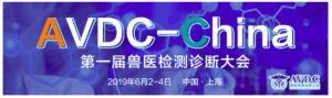 第一届国际兽医检测诊断大会在上海盛大开幕,会议第一天精彩内容回顾