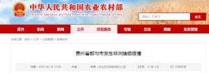 贵州省都匀市发生非洲猪瘟疫情
