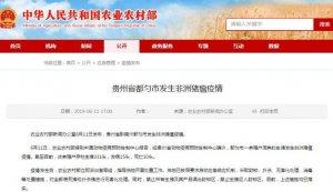 快讯!贵州省都匀市发生非洲猪瘟疫情,存栏生猪331头,附我国非洲猪瘟疫情汇总!