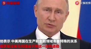 普京:俄罗斯不会干预中美贸易谈判,但毫无疑问支持战略伙伴