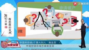 """惨!中国财团在海外遭遇最大""""滑铁卢"""",52亿血本无归!"""