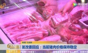 发改委回应:当前猪肉价格保持稳定