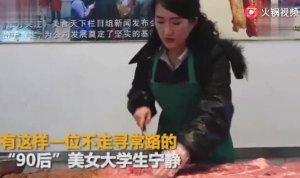 """山东90后""""猪肉西施""""走红网络 烤猪4年买2套房!"""