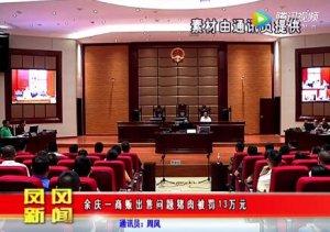 贵州:余庆一商贩出售问题猪肉被罚13万
