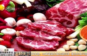 商务部:30种蔬菜价格加速回落,猪肉价格平稳