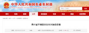 贵州省平塘县发生非洲猪瘟疫情